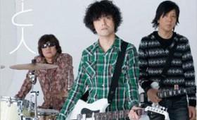 「音楽と人」2012年2月号/ASIAN KUNG-FU GENERATION