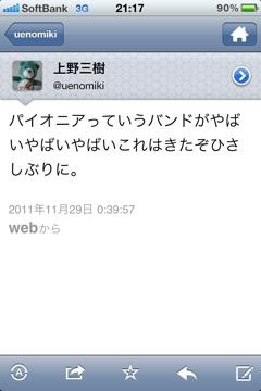 20120111-211834.jpg