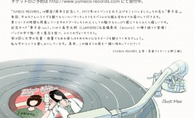 夢子会vol.1のフライヤー&「素直」&「眠る前」
