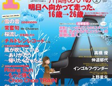 「月刊ピアノ」2月号
