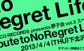 「YUMECO RECORDS presents 夢子会 vol.3 スペシャル~tribute to No Regret Life~」決定!!