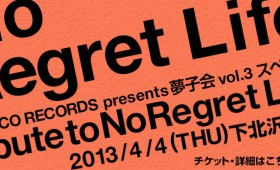 「YUMECO RECORDS presents 夢子会 vol.3 スペシャル~tribute to No Regret Life~」**夢子先行予約は受付終了いたしました!