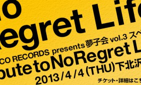 「YUMECO RECORDS presents 夢子会 vol.3 スペシャル~tribute to No Regret Life~」チケット一般販売のお知らせ