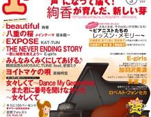 「月刊ピアノ」2013年3月号 特集:絢香さん