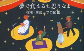 連載◆野間 勤「本のいもづる」第十二回 「働いて生活していくこと」