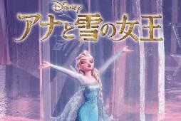 映画『アナと雪の女王』/王子様なんて役立たず!