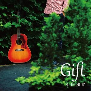 Gift(120x240)8-1
