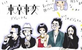 連載◆大石蘭「青春カウントダウン」第2回「NO MUSIC,NO LIFEな時」