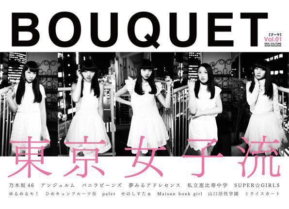 『BOUQUET』発売になりました!