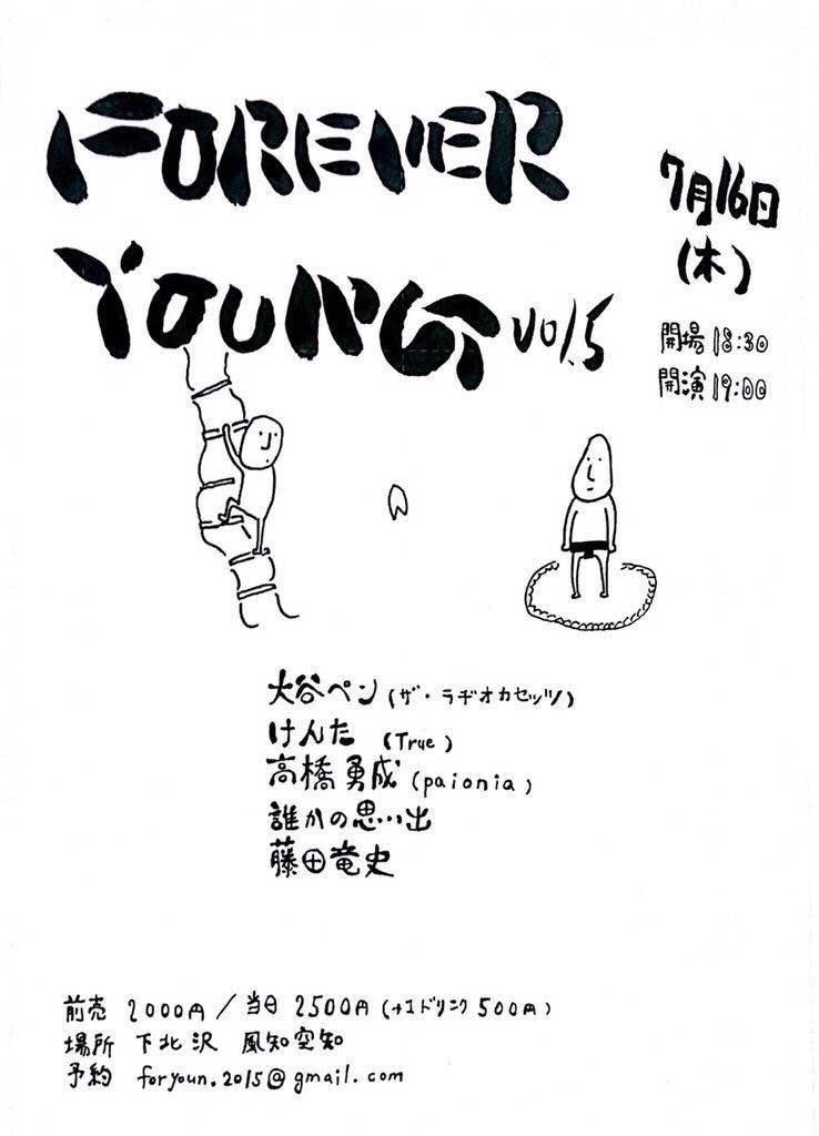 藤田も出演した7月公演のフライヤー。 独特のキュートでポップなデザインは お笑い芸人の田中カタログ君が手がけています。