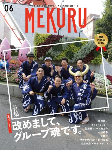 MEKURU_h1_02
