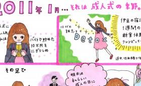 連載◆大石蘭「青春カウントダウン」第9回「ファンレターを送ること、受け取ること、そして残るもの」