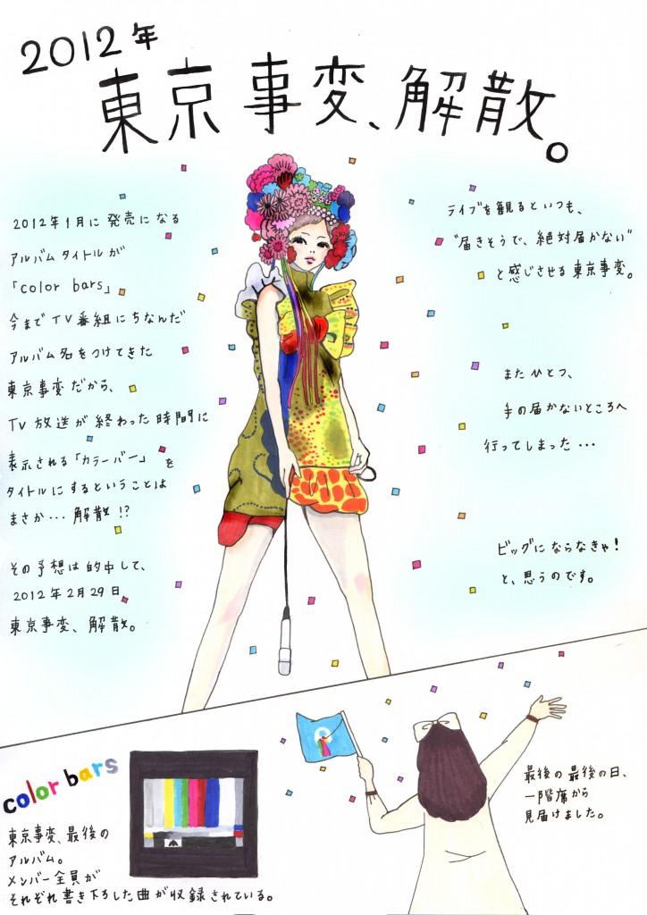 yumeco大石蘭1101_2