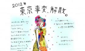 連載◆大石蘭「青春カウントダウン」第10回「25歳はアラサーなのか問題。」