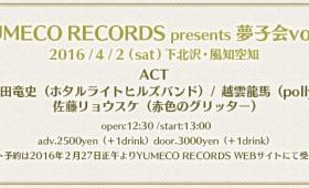 「YUMECO RECORDS presents 夢子会vol.4」チケット予約はコチラから!!