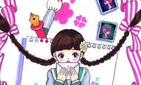 新連載◆大石蘭「交差点のヒロイン」〈田村セツコ〉第1話「郵便屋さん、ありがとう」
