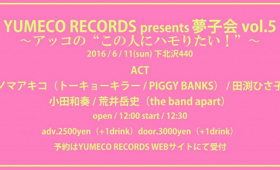 「YUMECO RECORDS presents 夢子会vol.5」チケット予約はコチラから!!