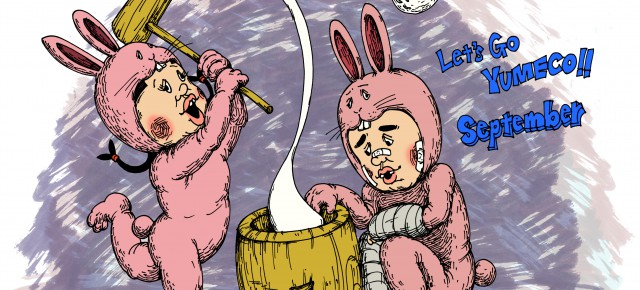 連載◆藤本浩史(the coopeez)「ユメ子の冒険記 feat.ゲンちゃん」第8回「お月見」