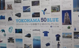 連載◆イシハラマイ「続・やめられないなら愛してしまえ」第9回「ブルーを以て、青く在れ!」