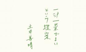 連載◆上村祐子「オニオン畑でつかまえて〜ようきな私になるためのブックレビュー〜」 第2回『一汁一菜』