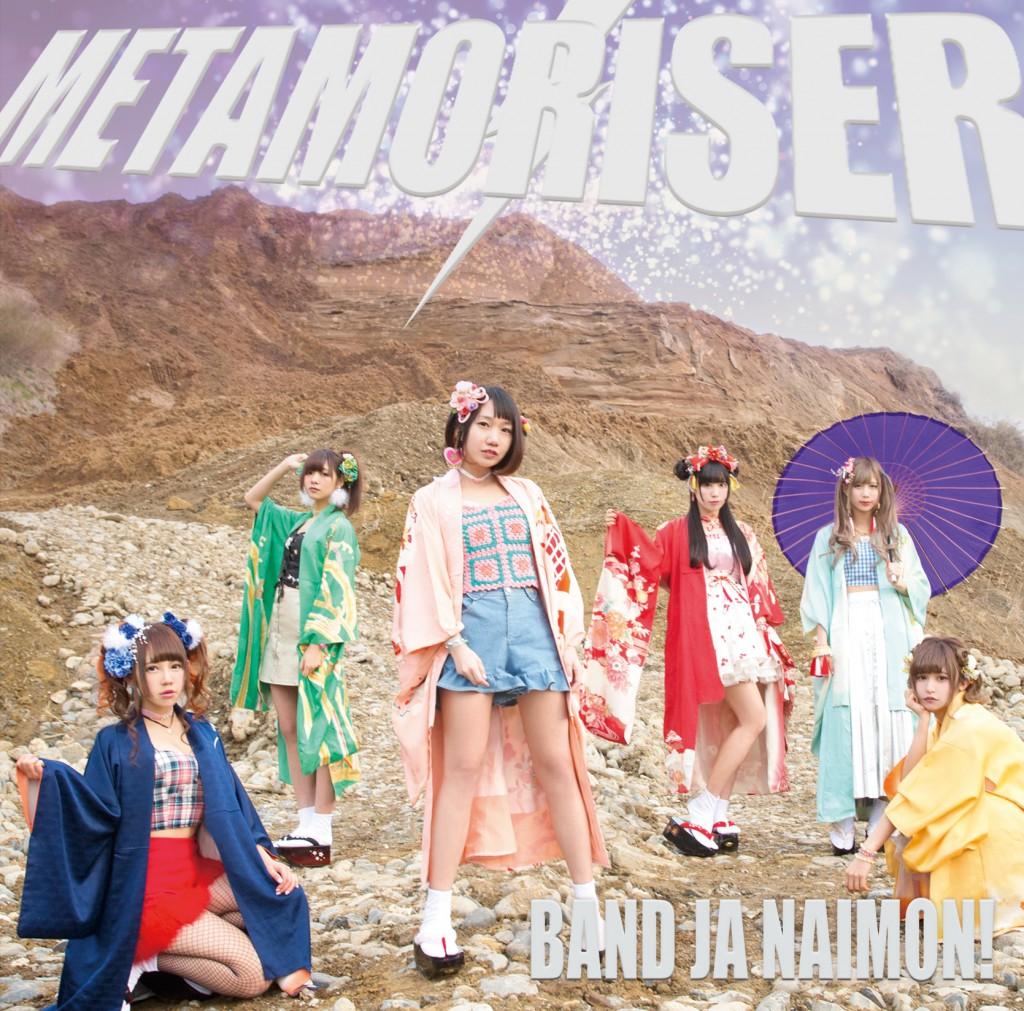 バンドじゃないもん!  5th single『METAMORISER』(2017年5月17日発売)