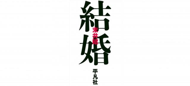 連載◆上村祐子「オニオン畑でつかまえて〜ようきな私になるためのブックレビュー〜」 第3回『結婚』