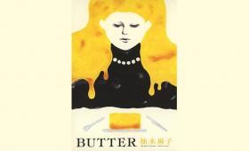 連載◆上村祐子「オニオン畑でつかまえて〜ようきな私になるためのブックレビュー〜」 第4回『BUTTER』