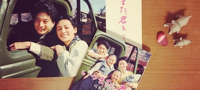 連載◆shino muramoto「虹のカケラがつながるとき」第5回「紡がれる想い『いつまた、君と~何日君再来」