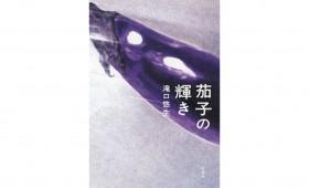 連載◆上村祐子「オニオン畑でつかまえて〜ようきな私になるためのブックレビュー〜」 第5回『茄子の輝き』