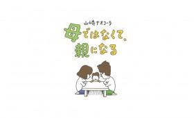 連載◆上村祐子「オニオン畑でつかまえて〜ようきな私になるためのブックレビュー〜」 第6回『母ではなく親になる』