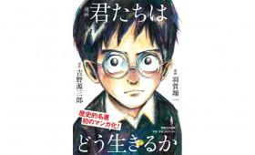 連載◆上村祐子「オニオン畑でつかまえて〜ようきな私になるためのブックレビュー〜」 第7回『君たちはどう生きるか』