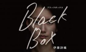 連載◆上村祐子「オニオン畑でつかまえて〜ようきな私になるためのブックレビュー〜」 第8回『Black Box』