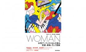 連載◆ノマアキコ「続・さくらじまBENBEN日記」第34回「え! また師走!? もう終わるよ 2017 BENBEN‼︎」