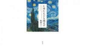 連載◆上村祐子「オニオン畑でつかまえて〜ようきな私になるためのブックレビュー〜」 第10回 原田マハ著『たゆたえども沈まず』