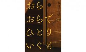 連載◆上村祐子「オニオン畑でつかまえて〜ようきな私になるためのブックレビュー〜」 第12回 若竹千佐子著『おらおらでひとりいぐも』
