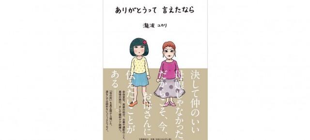 連載◆上村祐子「オニオン畑でつかまえて〜ようきな私になるためのブックレビュー〜」 第13回 瀧波ユカリ著『ありがとうって、言えたなら』