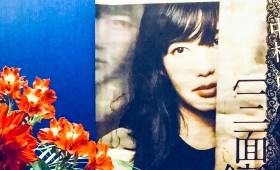 連載◆shino muramoto「虹のカケラがつながるとき」第14回「三面鏡の女」