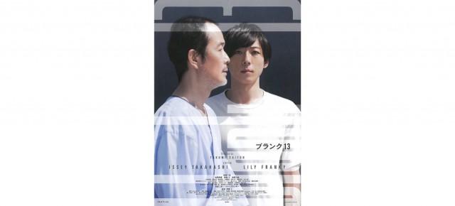 連載◆shino muramoto「虹のカケラがつながるとき」第15回「家族の風景」