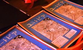 連載◆イシハラマイ「やめられないなら愛してしまえ2018」第2回「創作系乙女奇譚~ナツミホシ之巻~」