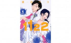 新連載◆上村祐子「私の枝折(しおり)」 第1回 渡辺ペコ『1122』と私の結婚観。