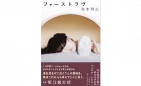 連載◆上村祐子「私の枝折(しおり)」 第2回 島本理生『ファーストラヴ』両親に愛されるとは。