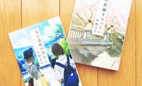 連載◆shino muramoto「虹のカケラがつながるとき」第18回「君の膵臓をたべたい」