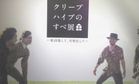 連載◆イシハラマイ「やめられないなら愛してしまえ2018」第5回「「可視化と文字化のパラドックス~『クリープハイプのすべ展』で悩む~」