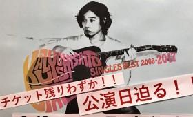 連載◆shino muramoto「虹のカケラがつながるとき」第19回「KAZUYOSHI SAITO 25th Anniversary Live 1993-2018 25<26~これからもヨロチクビーチク~」
