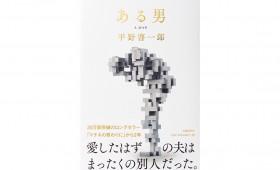 連載◆上村祐子「私の枝折(しおり)」 第4回 平野啓一郎『ある男』私とは何か?を知る物語