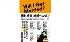 連載◆上村祐子「私の枝折(しおり)」 第5回 岡村靖幸『結婚への道〜迷宮編〜』ロマンスと結婚は両立できる!?