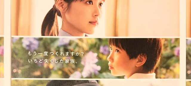 連載◆shino muramoto「虹のカケラがつながるとき」第21回「かぞくいろーRAILWAYS わたしたちの出発-」
