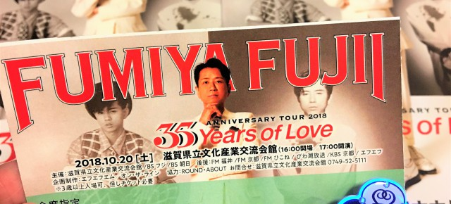 """連載◆shino muramoto「虹のカケラがつながるとき」第22回「藤井フミヤ """"35 Years of Love"""" 35th ANNIVERSARY TOUR 2018」"""