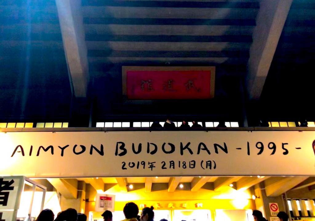 20190218_aimyon