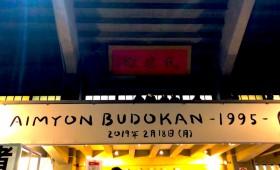 vol.39 岡部 瑞希「Live Report AIMYON BUDOKAN -1995- 2019年2月18日@武道館」